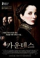 The Countess - South Korean Movie Poster (xs thumbnail)