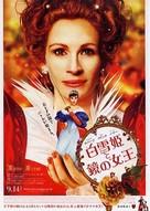 Mirror Mirror - Japanese Movie Poster (xs thumbnail)