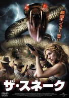 Copperhead - Japanese DVD cover (xs thumbnail)