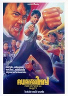 Xin jing wu men 1991 - Thai Movie Poster (xs thumbnail)