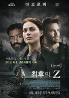 Z for Zachariah - South Korean Movie Poster (xs thumbnail)
