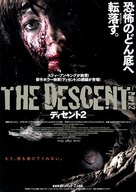 The Descent: Part 2 - Japanese Movie Poster (xs thumbnail)