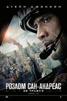 San Andreas - Ukrainian Movie Poster (xs thumbnail)