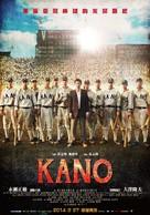 Kano - Taiwanese Theatrical movie poster (xs thumbnail)