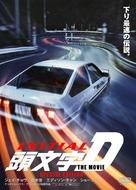 Tau man ji D - Japanese Movie Cover (xs thumbnail)