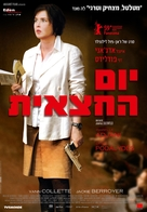 La journée de la jupe - Israeli Movie Poster (xs thumbnail)