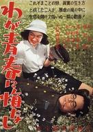 Waga seishun ni kuinashi - Japanese Movie Poster (xs thumbnail)