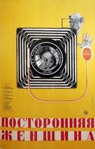 Postoronnyaya zhenshchina - Russian Movie Poster (xs thumbnail)