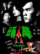 Gong tau - Chinese Movie Poster (xs thumbnail)