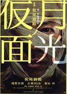 Gekkô no kamen - Japanese Movie Poster (xs thumbnail)