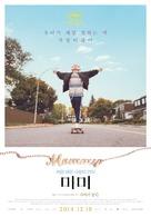Mommy - South Korean Movie Poster (xs thumbnail)