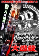 Battle Royale - Taiwanese Movie Poster (xs thumbnail)