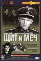 Shchit i mech - Russian DVD movie cover (xs thumbnail)
