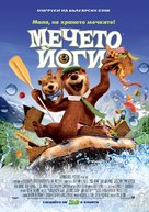 Yogi Bear - Bulgarian Movie Poster (xs thumbnail)