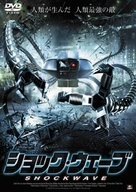 Shockwave - Japanese DVD cover (xs thumbnail)