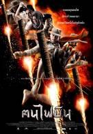 Khon fai bin - Thai Movie Poster (xs thumbnail)