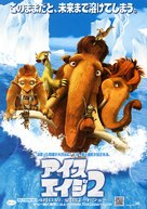 Ice Age: The Meltdown - Japanese Movie Poster (xs thumbnail)