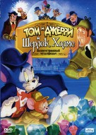 Tom and Jerry Meet Sherlock Holmes - Russian Movie Cover (xs thumbnail)