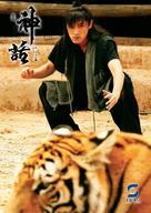 """""""San wa"""" - Chinese poster (xs thumbnail)"""