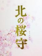 Kita no sakuramori - Japanese Logo (xs thumbnail)
