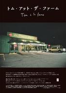 Tom à la ferme - Japanese Movie Poster (xs thumbnail)