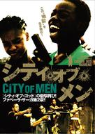 Cidade dos Homens - Japanese Movie Cover (xs thumbnail)