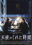The Family Man - Japanese Movie Poster (xs thumbnail)