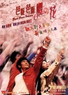 Ang kwong ang kwong ying ji dut - Hong Kong Movie Poster (xs thumbnail)