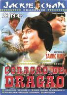 Long de xin - Brazilian Movie Cover (xs thumbnail)