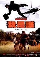 Wo shi shei - Chinese Movie Poster (xs thumbnail)