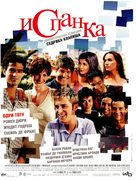 L'auberge espagnole - Russian Movie Poster (xs thumbnail)