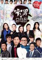 Zhai Nan Zong Dong Yuan - Chinese Movie Poster (xs thumbnail)