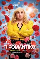 Isn't It Romantic - Greek Movie Poster (xs thumbnail)