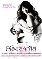 Suay Laak Sai - Thai Movie Poster (xs thumbnail)