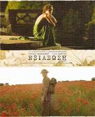 Atonement - Greek Movie Poster (xs thumbnail)