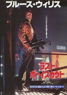 The Last Boy Scout - Japanese Movie Poster (xs thumbnail)