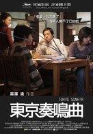 Tôkyô sonata - Taiwanese Movie Poster (xs thumbnail)