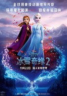 Frozen II - Chinese Movie Poster (xs thumbnail)