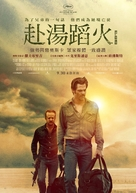 Hell or High Water - Taiwanese Movie Poster (xs thumbnail)