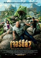 Journey 2: The Mysterious Island - Thai Movie Poster (xs thumbnail)