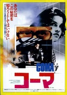 Coma - Japanese Movie Poster (xs thumbnail)
