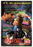 Thief of Hearts - South Korean Movie Poster (xs thumbnail)
