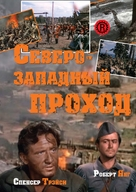Northwest Passage - Russian DVD cover (xs thumbnail)