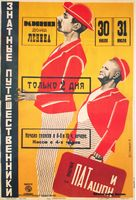 Dødsbokseren - Russian Movie Poster (xs thumbnail)