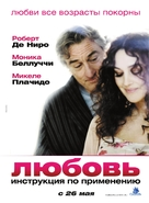 Manuale d'amore 3 - Russian Movie Poster (xs thumbnail)