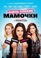 Bad Moms - Russian Movie Poster (xs thumbnail)