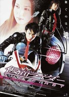 Kamen Raidâ: The First - Japanese Movie Poster (xs thumbnail)