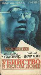 Murder At 1600 - Russian Movie Cover (xs thumbnail)