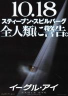 Eagle Eye - Japanese Movie Poster (xs thumbnail)