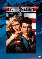 Top Gun - Russian DVD cover (xs thumbnail)